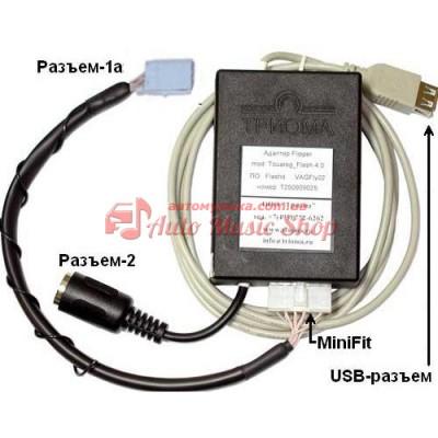 Купить адаптер ТРИОМА VAG-FLIP 8-pin USB MP3 SKODA 1998-2003