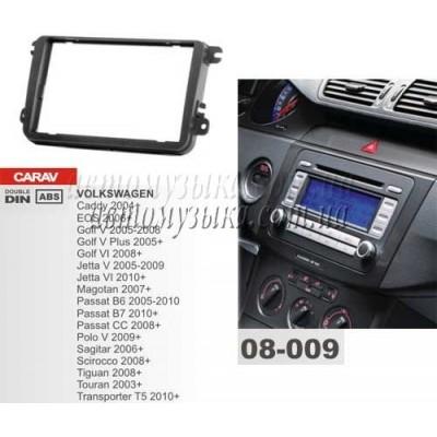 Купить переходную рамку CARAV 08-009 VOLKSWAGEN Caddy/ EOS/ Golf VI/ Passat CC/ Scirocco/ Tiguan/ Passat B7/ Transporter T5/ Jetta VI/ Golf V/ Golf V Plus/ Jetta V/ Passat B6/ Polo V/ Touran