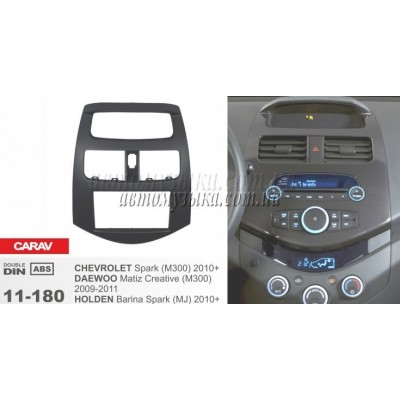 Купить переходную рамку CARAV 11-180 DAEWOO Matiz Creative